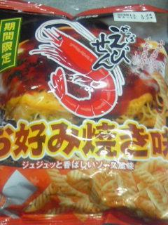 かっぱえびせんお好み焼き味1.jpg