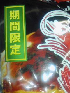 かっぱえびせんお好み焼き味2.jpg