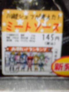 川越ペペロンチーノ、ミート、カルボナーラ3.jpg
