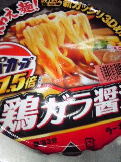 鶏がら醤油1.jpg